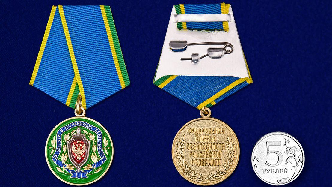 Медаль ФСБ России За заслуги в пограничной деятельности - сравнительный вид