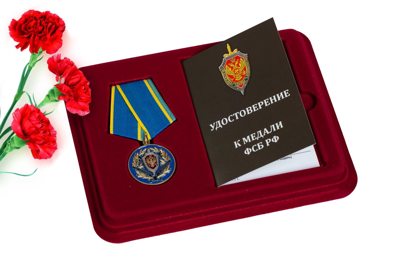 Купить медаль ФСБ России За заслуги в разведке в подарок