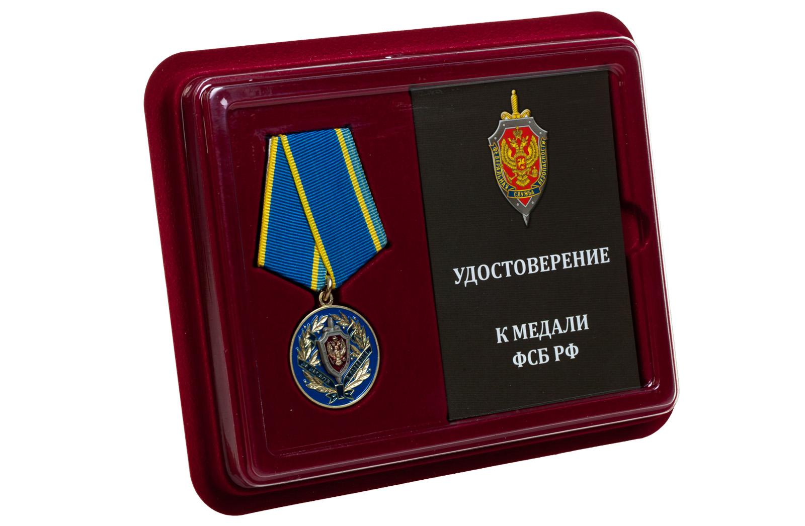 Медаль ФСБ России За заслуги в разведке - в футляре с удостоверением