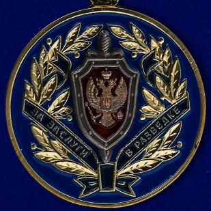 Медаль ФСБ России За заслуги в разведке