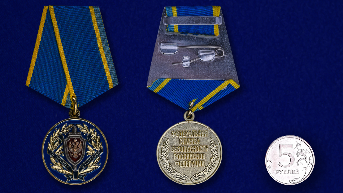 Медаль ФСБ России За заслуги в разведке - сравнительный вид