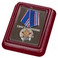 """Медаль ФСБ """"Ветеран службы контрразведки"""""""
