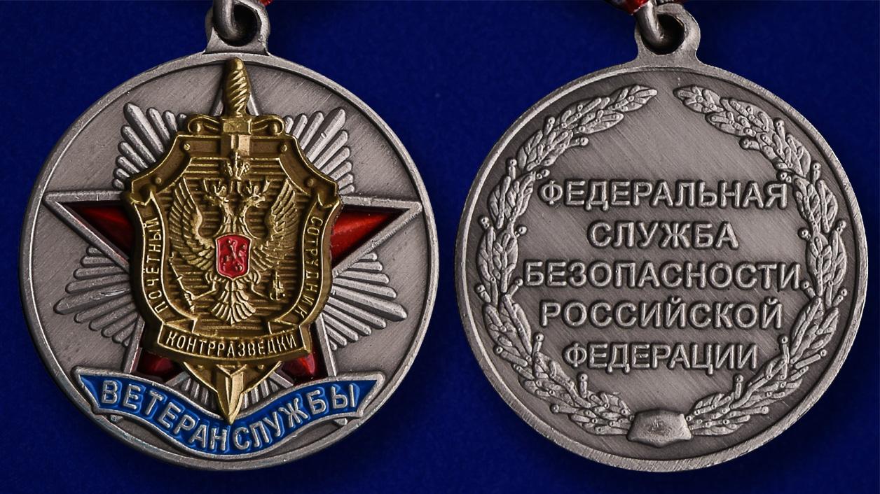 """Медаль ФСБ """"Ветеран службы контрразведки"""" - аверс и реверс"""