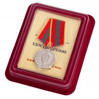 """Медаль ФСБ """"За отличие в военной службе"""" 2 степени"""