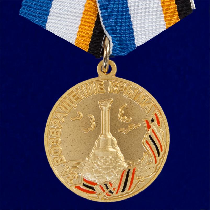 Медаль ФСБ За возвращение Крыма