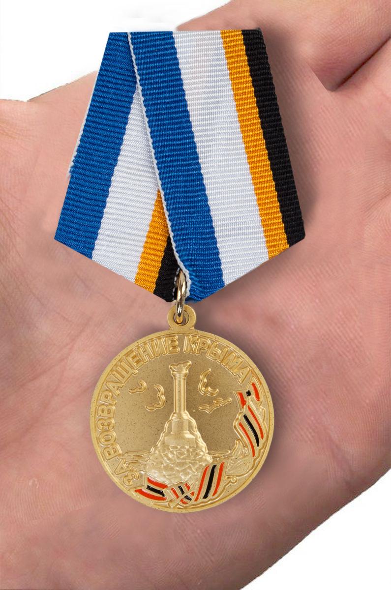 """Медаль ФСБ """"За возвращение Крыма"""""""