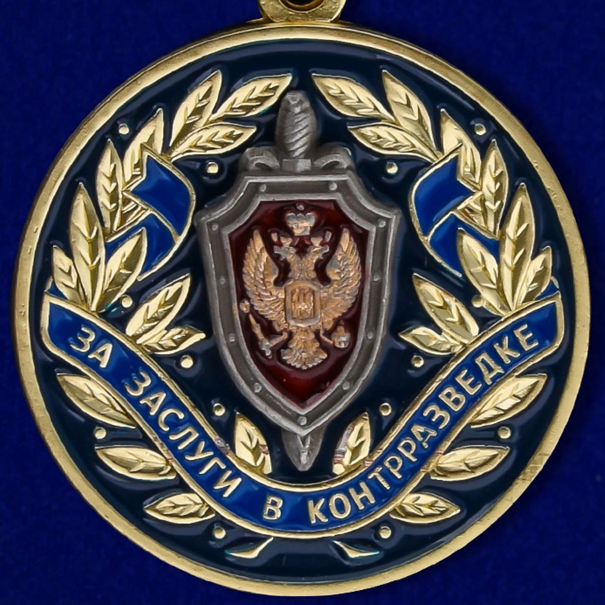 "Медаль ФСБ ""За заслуги в контрразведке"" - аверс"