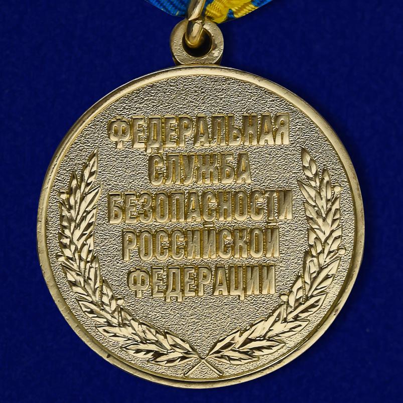 "Медаль ФСБ ""За заслуги в контрразведке"" - реверс"