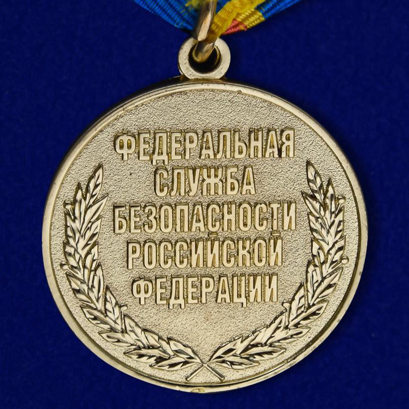 """Медаль ФСБ """"За заслуги в обеспечении деятельности"""" - реверс"""