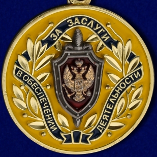 """Медаль ФСБ """"За заслуги в обеспечении деятельности"""" - аверс"""