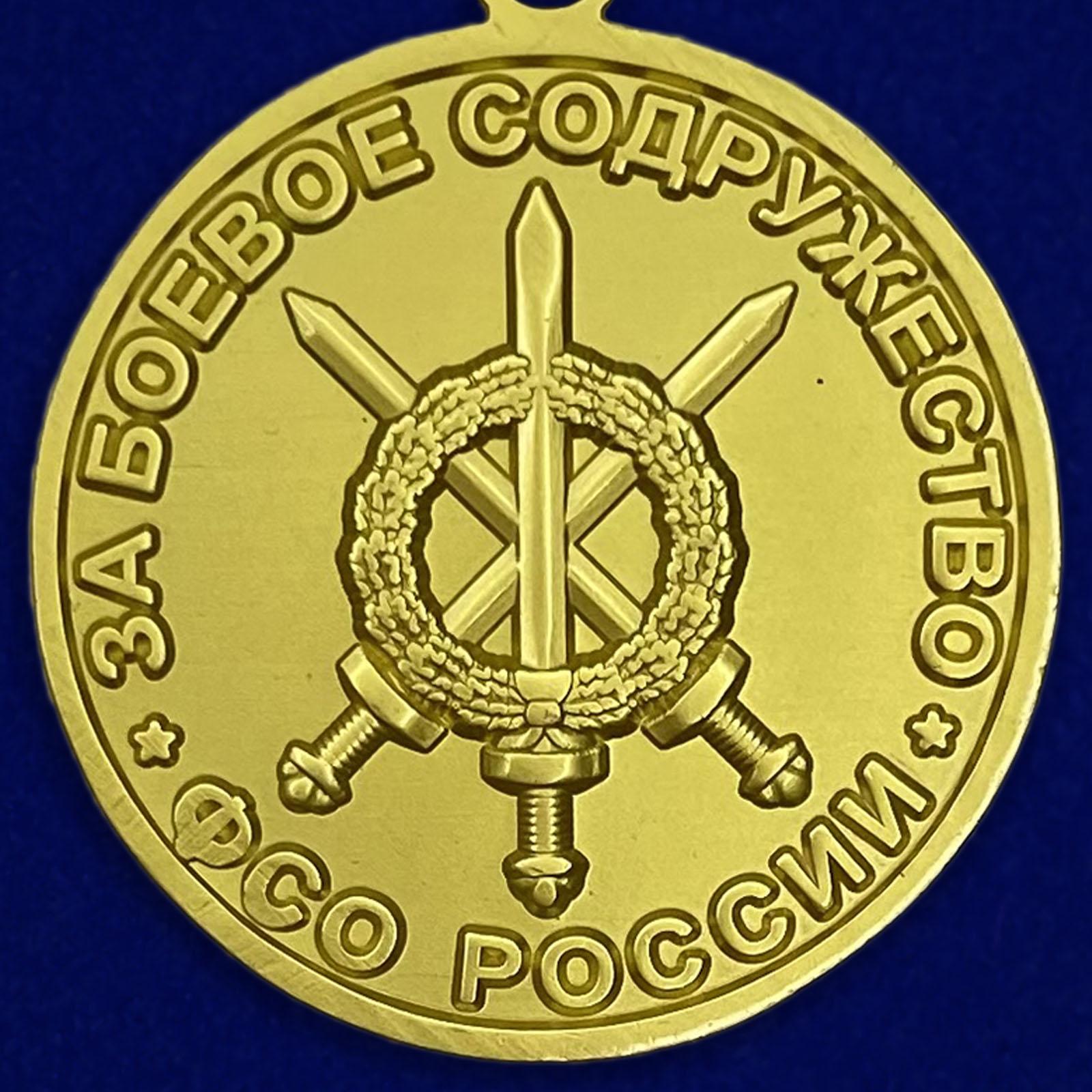 Медаль ФСО РФ За боевое содружество в бархатном футляре - Реверс