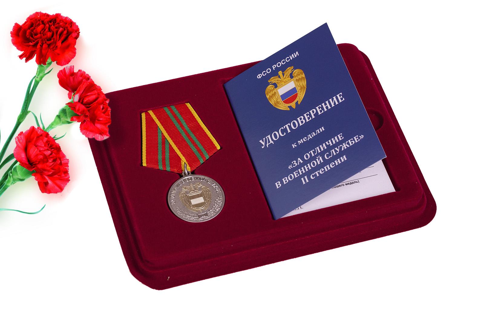 Купить медаль ФСО РФ За отличие в военной службе 2 степени по лучшей цене