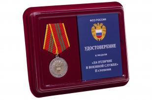 Медаль ФСО РФ За отличие в военной службе 2 степени - в футляре с удостоверением