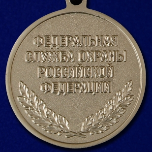 Медаль ФСО РФ За отличие в военной службе 2 степени