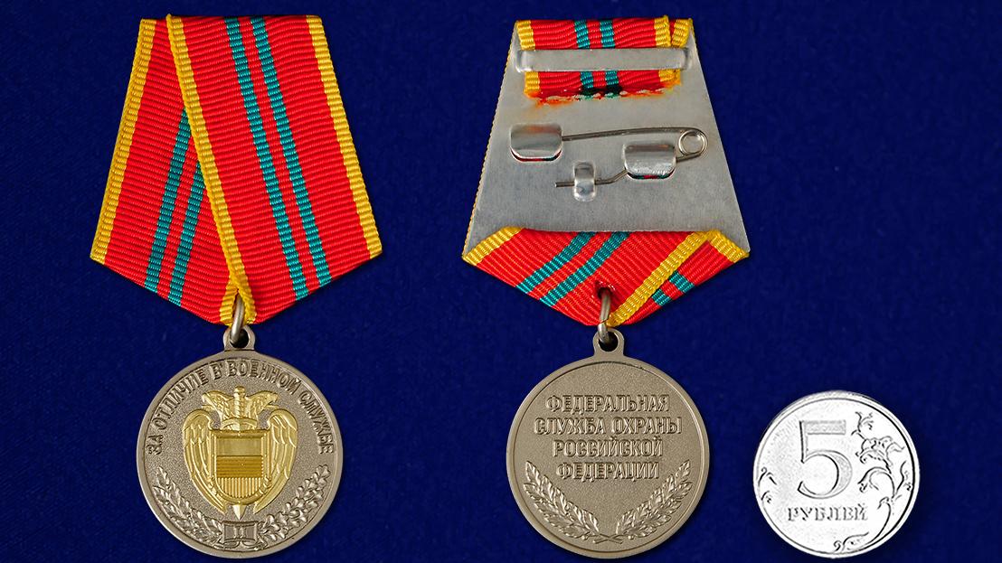 Медаль ФСО РФ За отличие в военной службе 2 степени - сравнительный вид