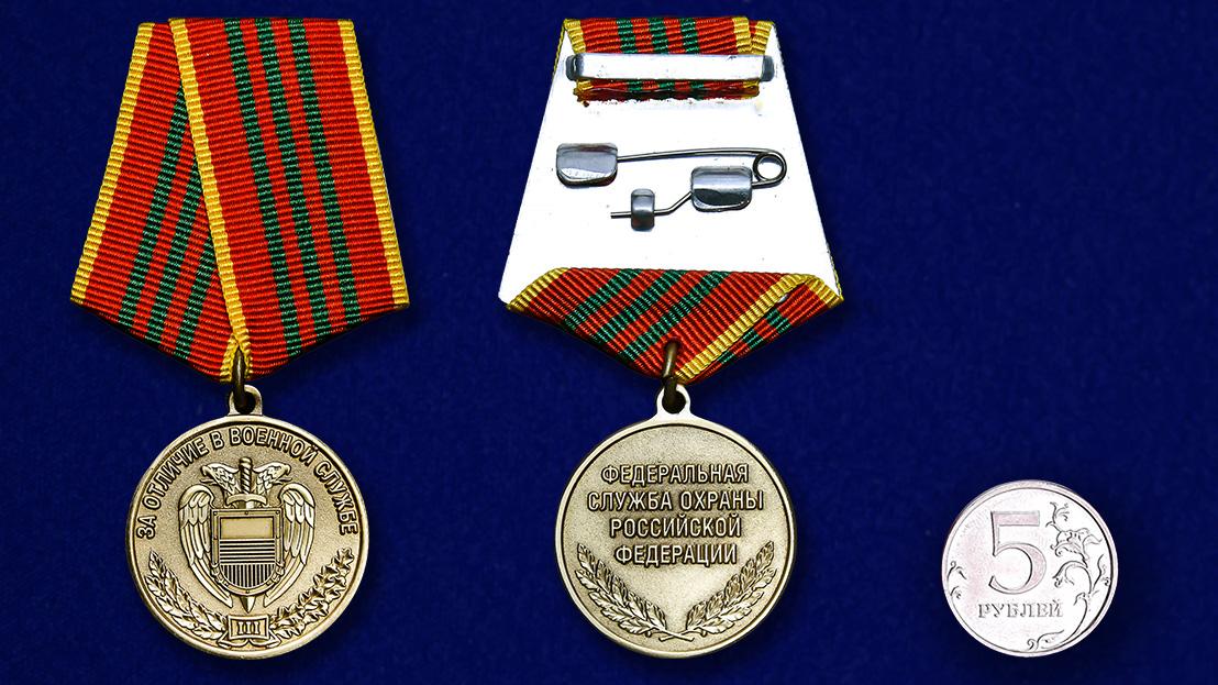 Медаль ФСО РФ За отличие в военной службе 3 степени - сравнительный вид