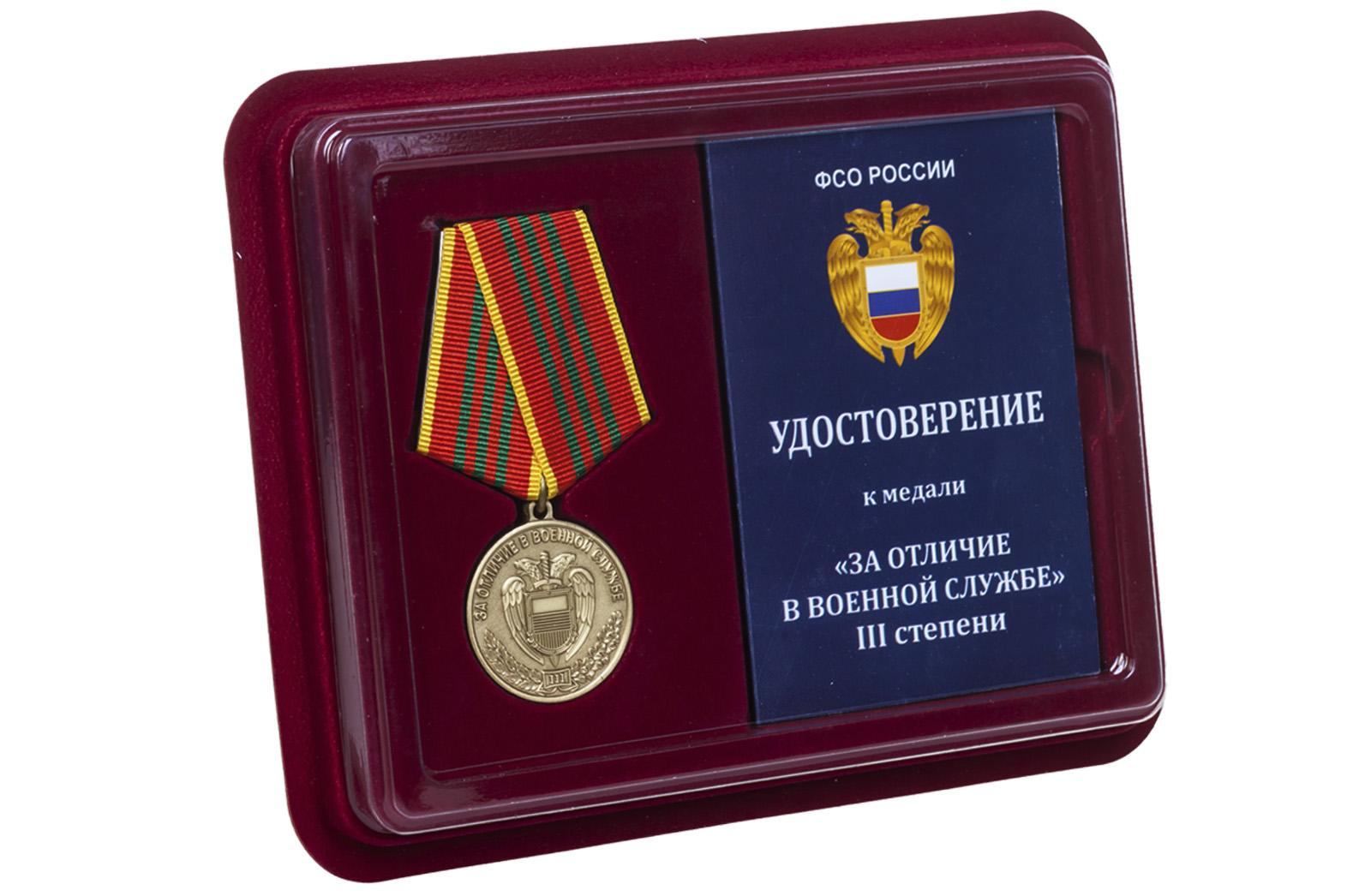 Купить медаль ФСО РФ За отличие в военной службе 3 степени с доставкой онлайн