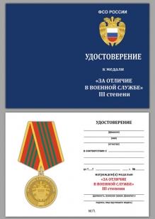 Медаль ФСО РФ За отличие в военной службе 3 степени - удостоверение