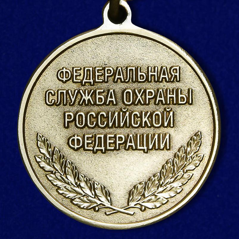 Медаль ФСО РФ За отличие в военной службе 3 степени
