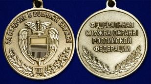 """Медаль ФСО РФ """"За отличие в военной службе"""" 3 степени - аверс и реверс"""