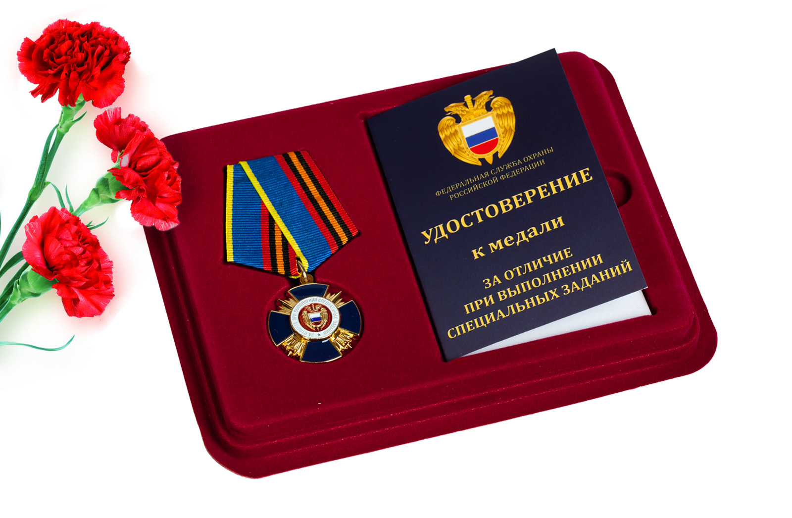 Купить медаль ФСО России За отличие при выполнении специальных заданий оптом выгодно