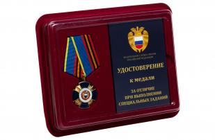 Медаль ФСО России За отличие при выполнении специальных заданий - в футляре с удостоверением