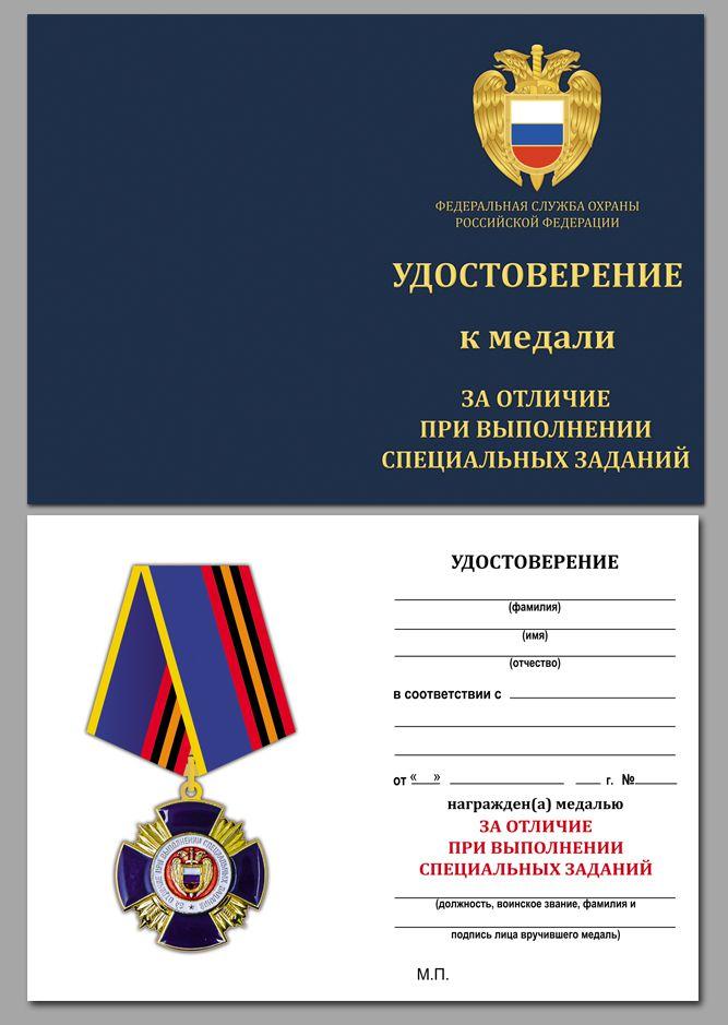 Медаль ФСО России За отличие при выполнении специальных заданий - удостоверение