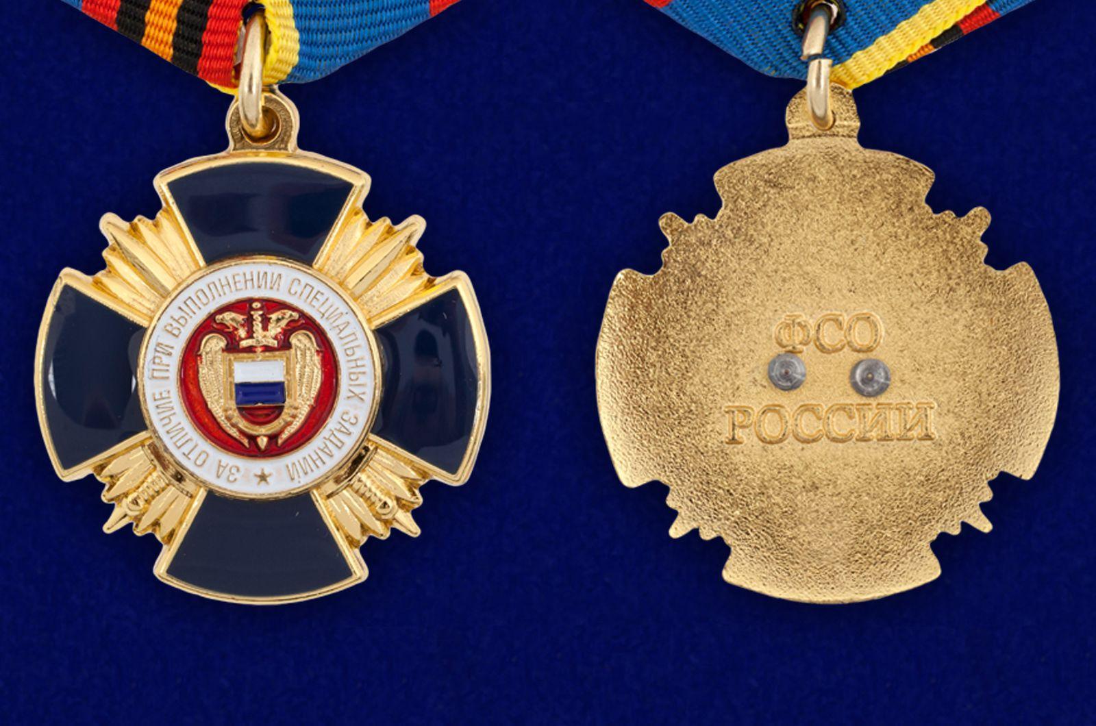 Медаль За отличие при выполнении специальных заданий ФСО России