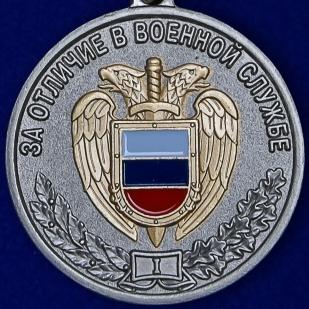 Медаль ФСО За отличие в военной службе I степени в бархатном футляре - Аверс