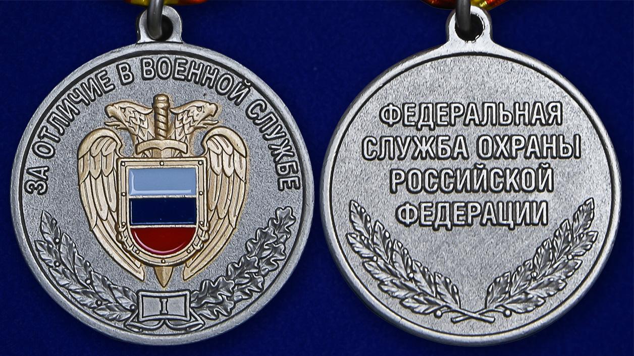 Медаль ФСО За отличие в военной службе I степени в бархатном футляре - Аверс и реверс