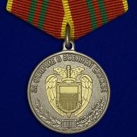 """Медаль ФСО России """"За отличие в военной службе"""" 2 степени"""