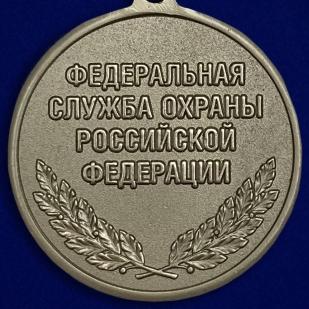 Медаль ФСО РФ За отличие в военной службе II степени в бархатном футляре - Реверс