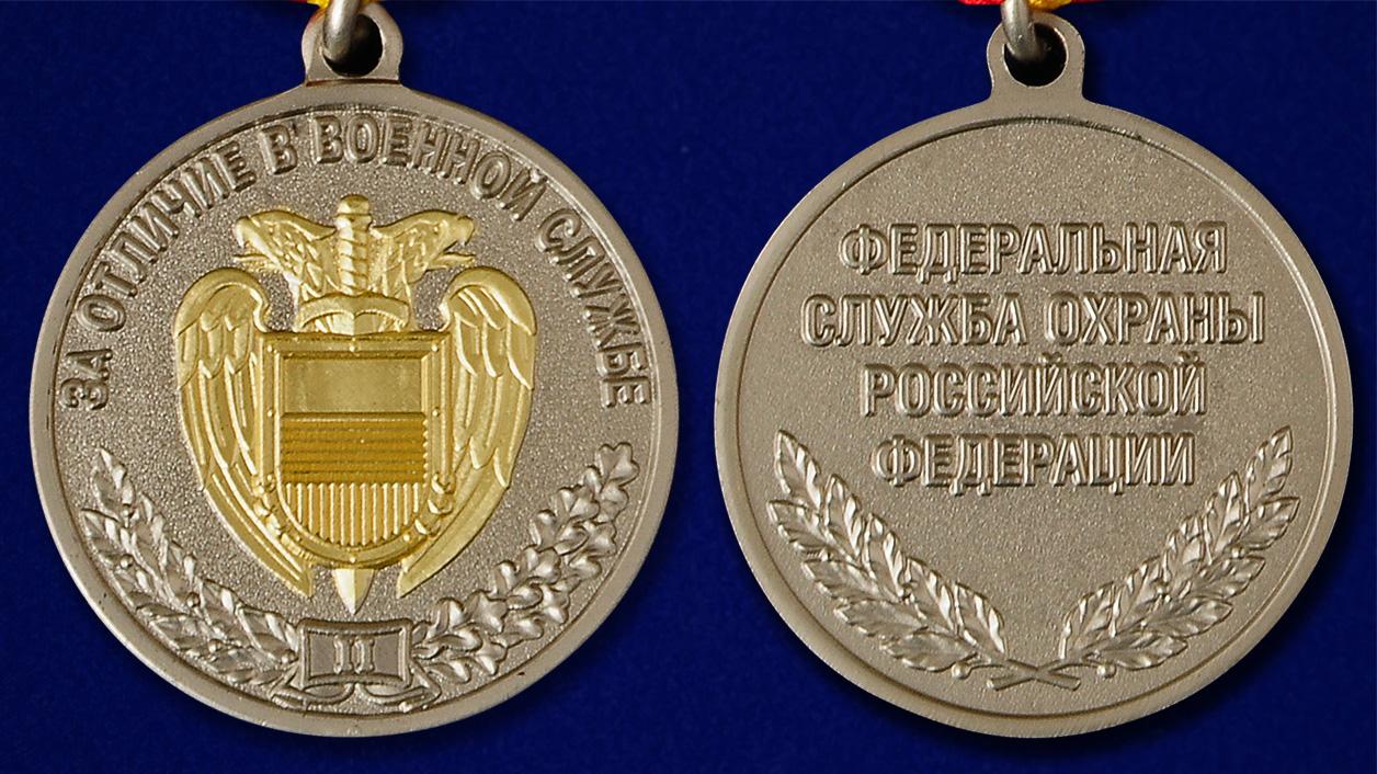 """Медаль ФСО России """"За отличие в военной службе"""" 2 степени - аверс и реверс"""
