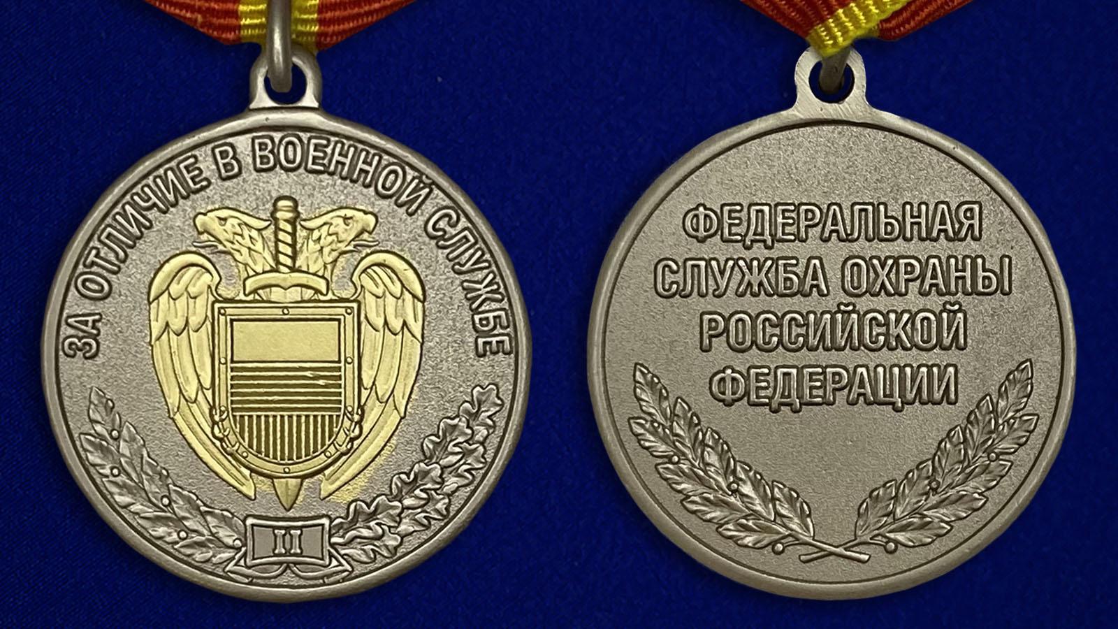 Медаль ФСО РФ За отличие в военной службе II степени в бархатном футляре - Аверс и реверс