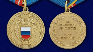 Медаль ФСО РФ За воинскую доблесть в бархатном футляре - Аверс и реверс
