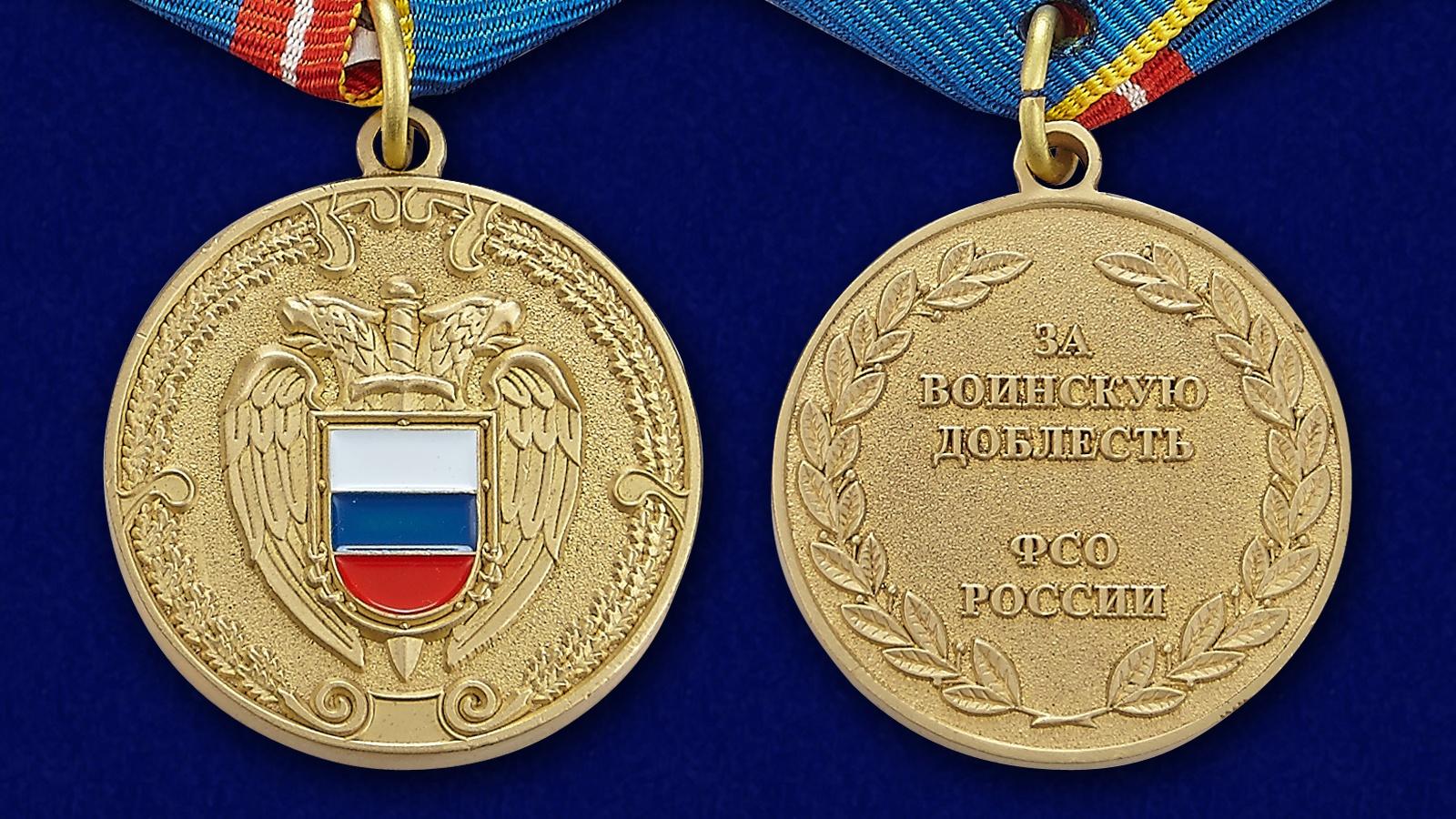 Медаль За воинскую доблесть Федеральной службы охраны РФ - аверс и реверс