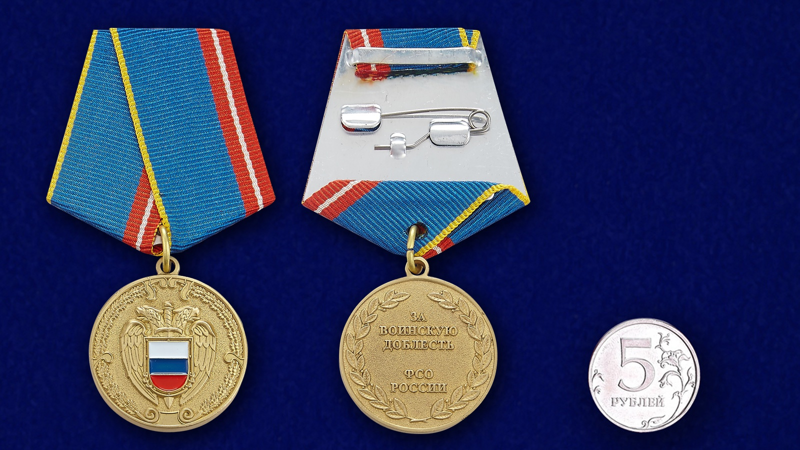 Медаль ФСО РФ За воинскую доблесть в бархатном футляре - Сравнительный вид