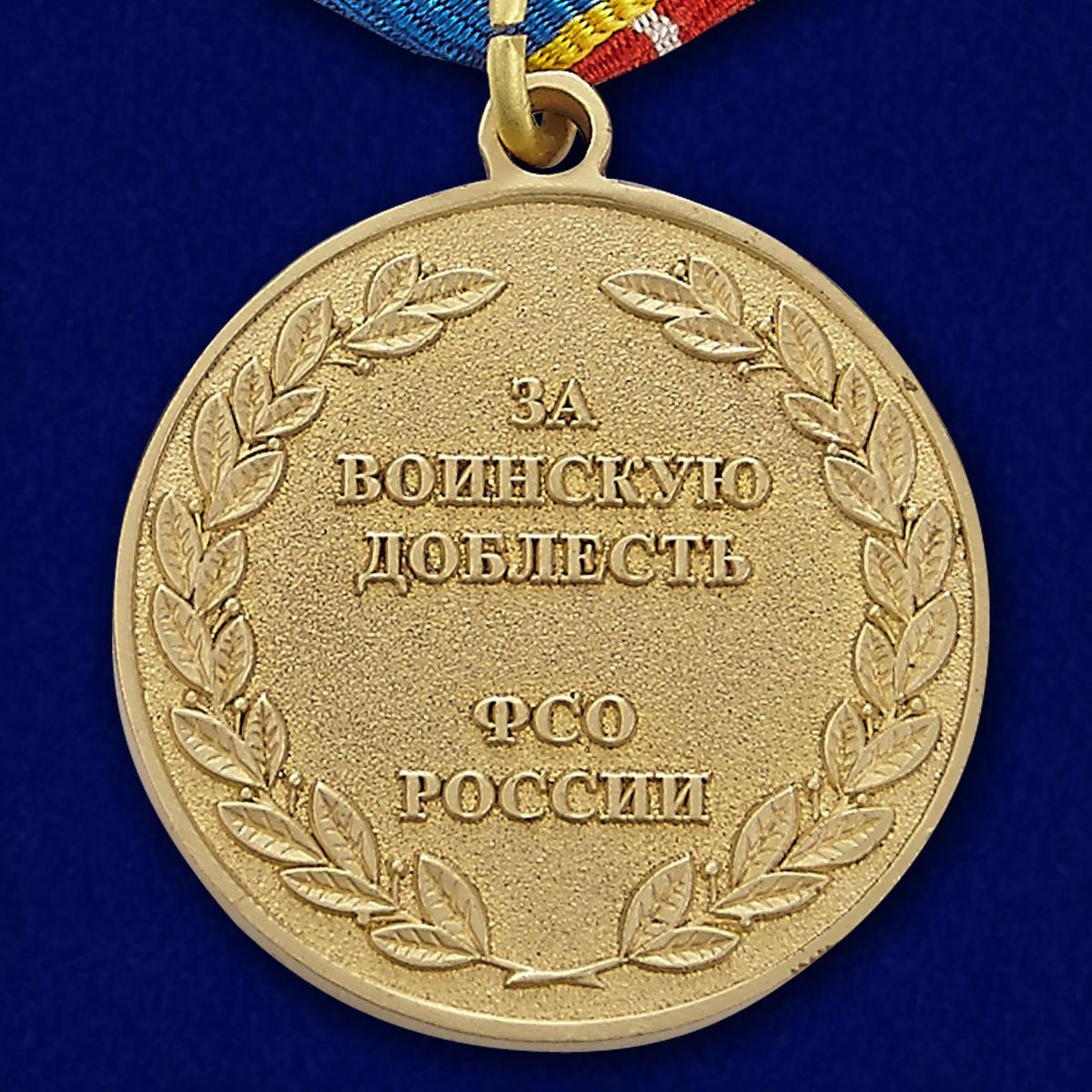 Медаль За воинскую доблесть Федеральной службы охраны РФ - оборотная сторона