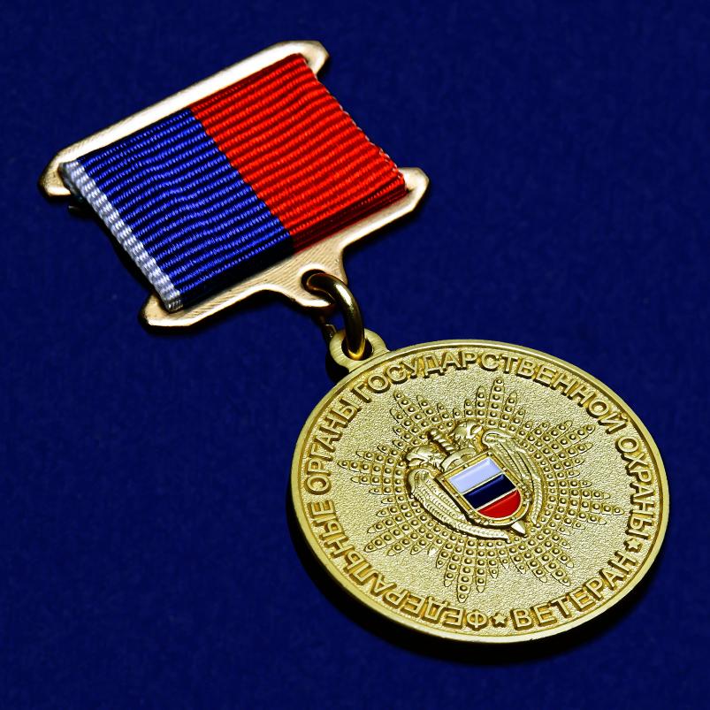 Медаль Ветеран федеральных органов государственной охраны ФСО России