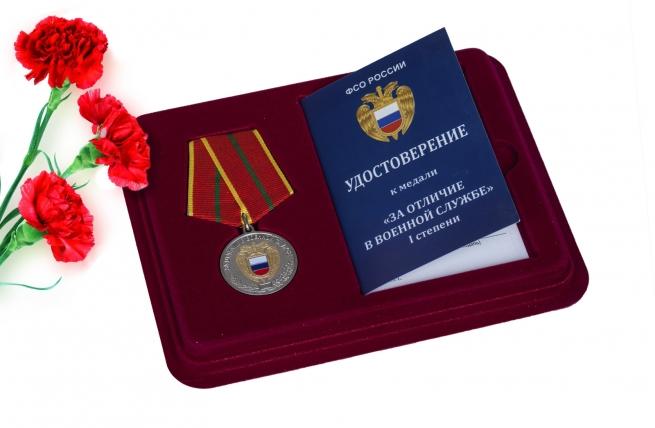 Медаль ФСО За отличие в военной службе 1 степени