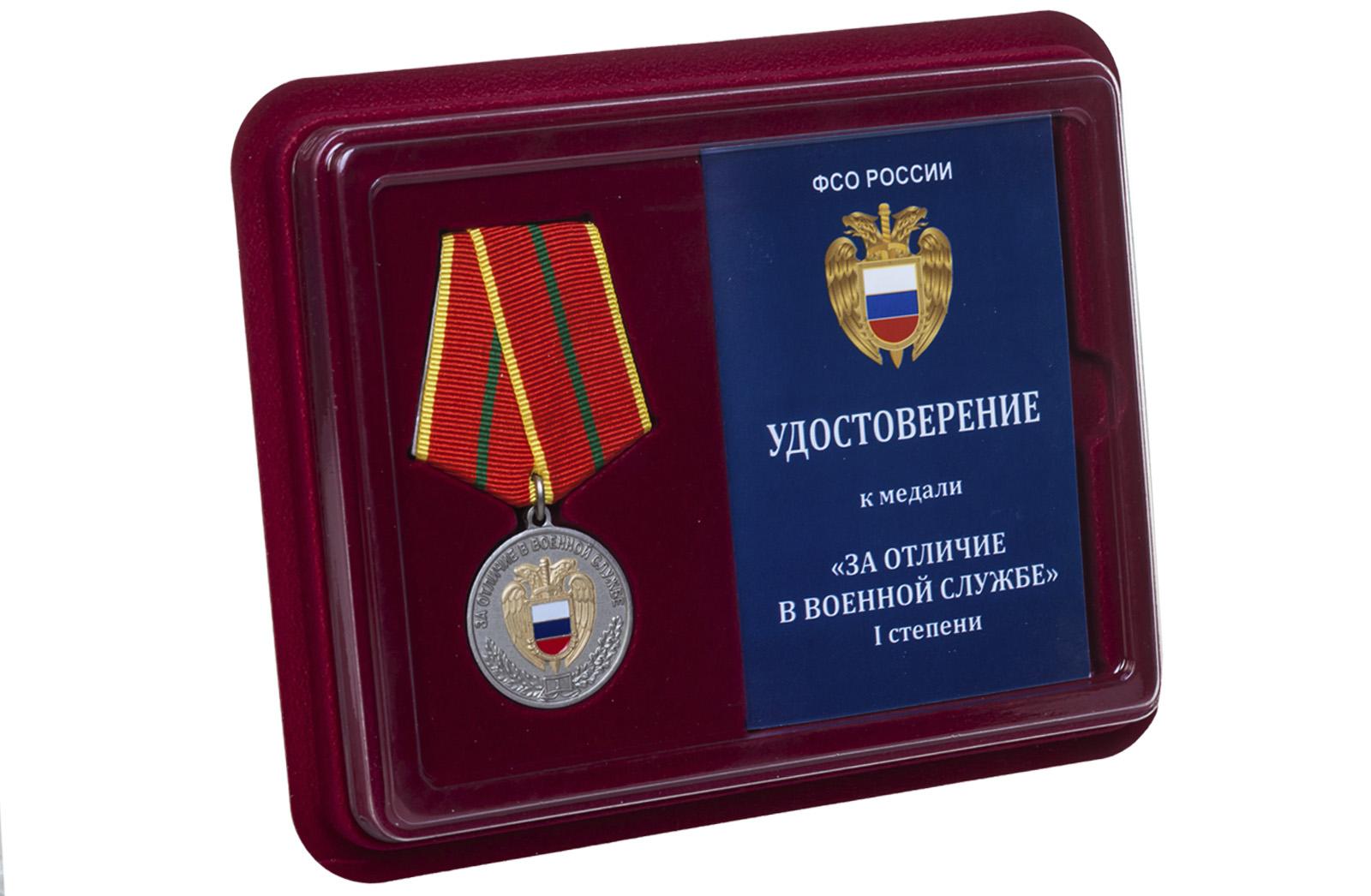 Купить медаль ФСО За отличие в военной службе 1 степени по лучшей цене