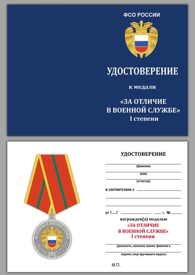 Медаль ФСО За отличие в военной службе 1 степени - удостоверение