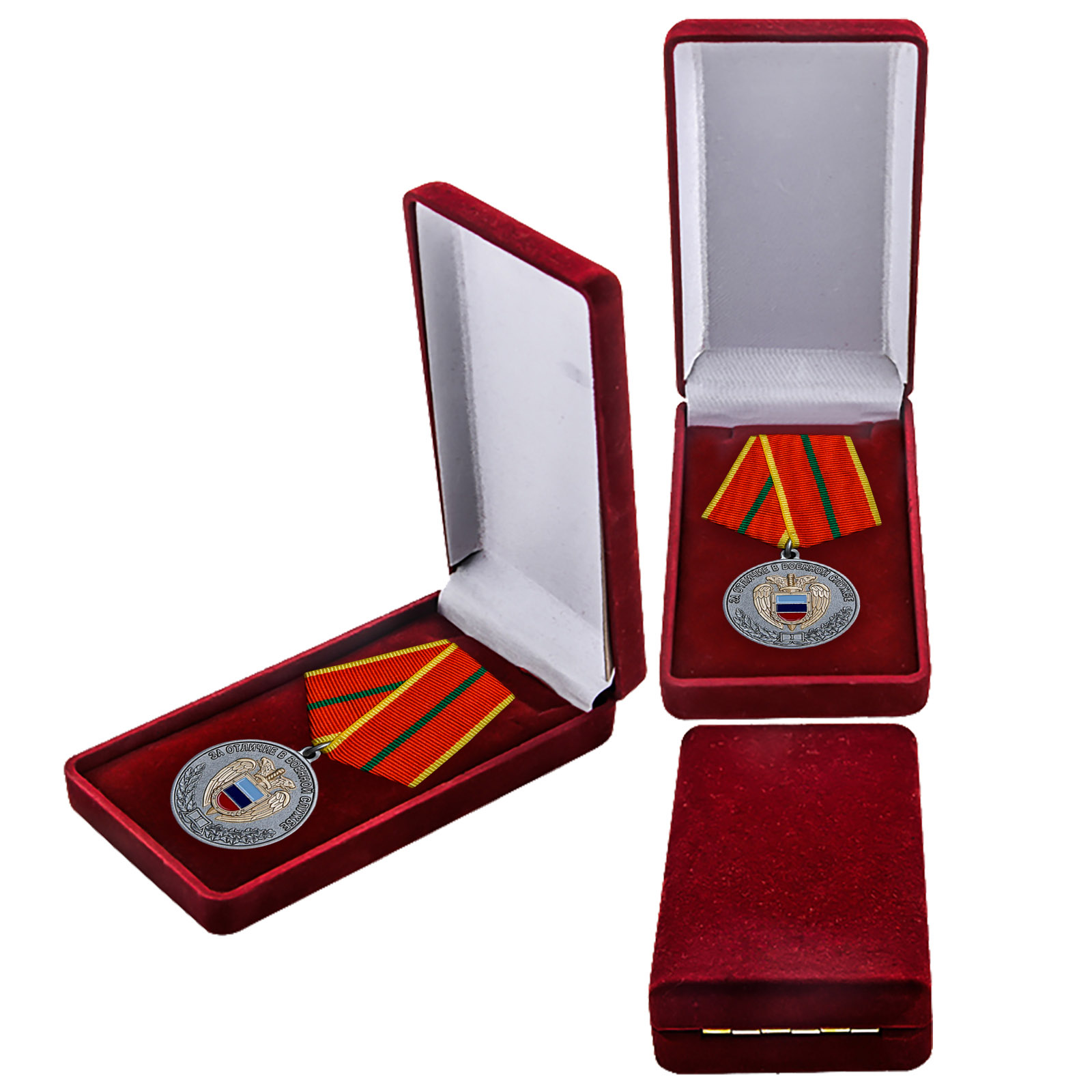 Медаль ФСО За отличие в военной службе I степени в бархатном футляре
