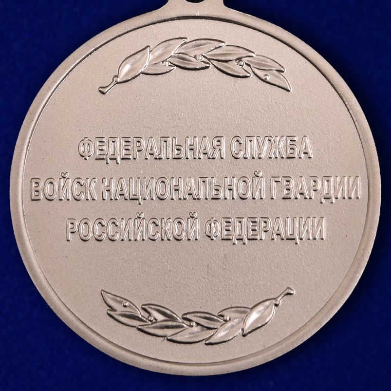 """Медаль ФСВНГ """"За отличие в службе"""" 2 степени в наградном футляре по лучшей цене"""
