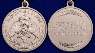 """Медаль ФСВНГ """"За отличие в службе"""" 2 степени - аверс и реверс"""