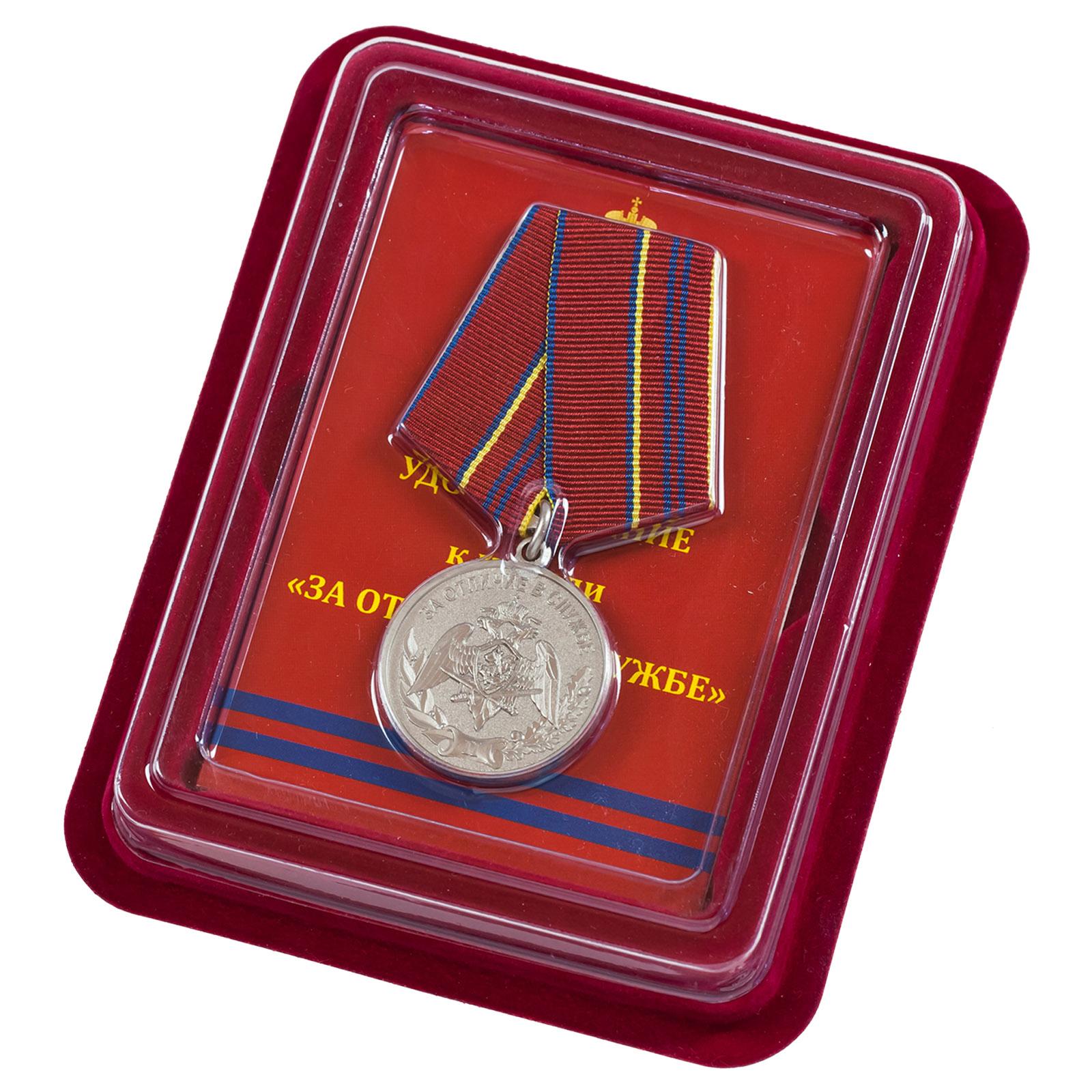 """Медаль ФСВНГ """"За отличие в службе"""" 2 степени в наградном футляре"""