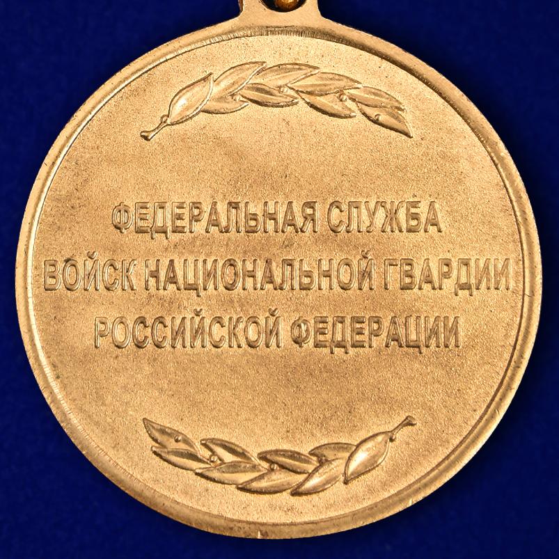"""Медаль ФСВНГ """"За отличие в службе"""" 3 степени в футляре по выгодной цене"""