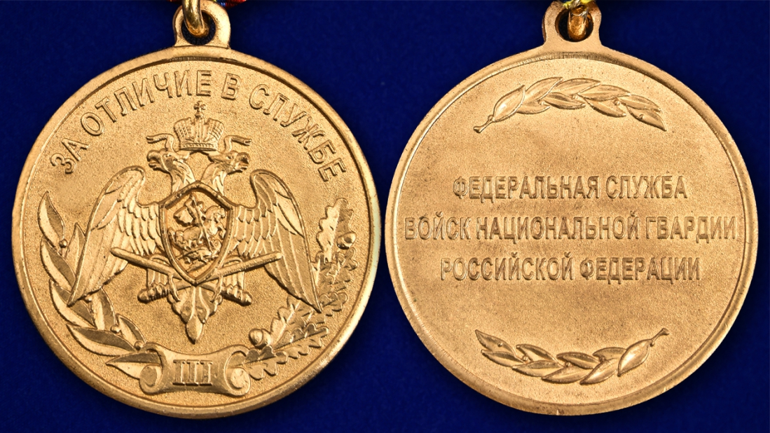"""Медаль ФСВНГ """"За отличие в службе"""" 3 степени - аверс и реверс"""