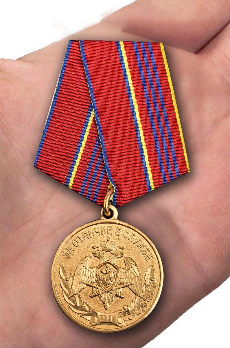 """Медаль ФСВНГ """"За отличие в службе"""" 3 степени в футляре с доставкой"""