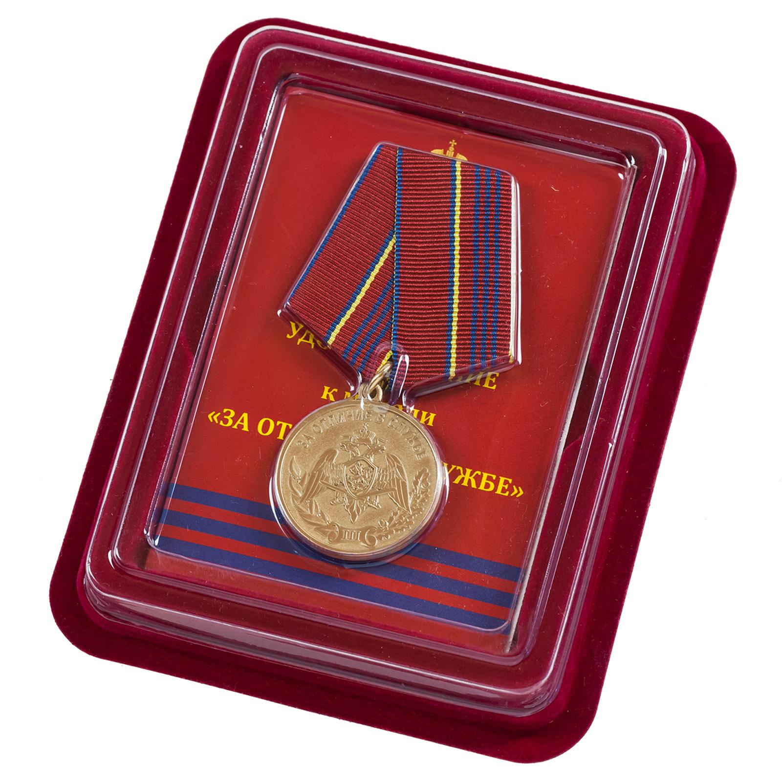 """Медаль ФСВНГ """"За отличие в службе"""" 3 степени в футляре"""